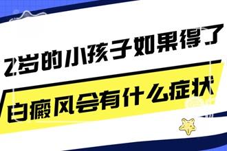 东莞博润研究院|谢召宏怎么样-男性白癜风方式方法的选择