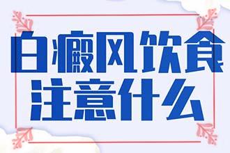 谢召宏医生传教预防之法-儿童白癜风受重视
