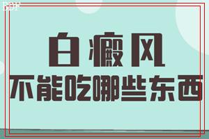 祛白课堂:中西结合治胳膊上的白癜风效果好!